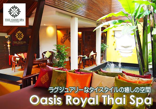 mötesplatser oasis thai spa